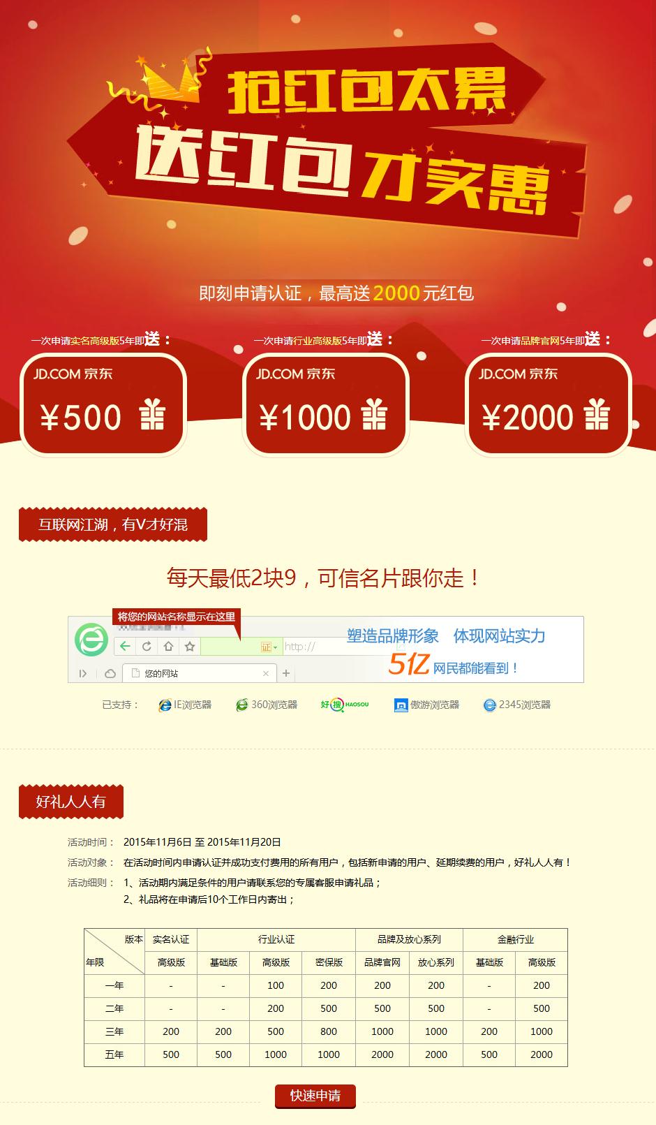 凭安科技双11送大礼 - 凭安科技网站认证.png