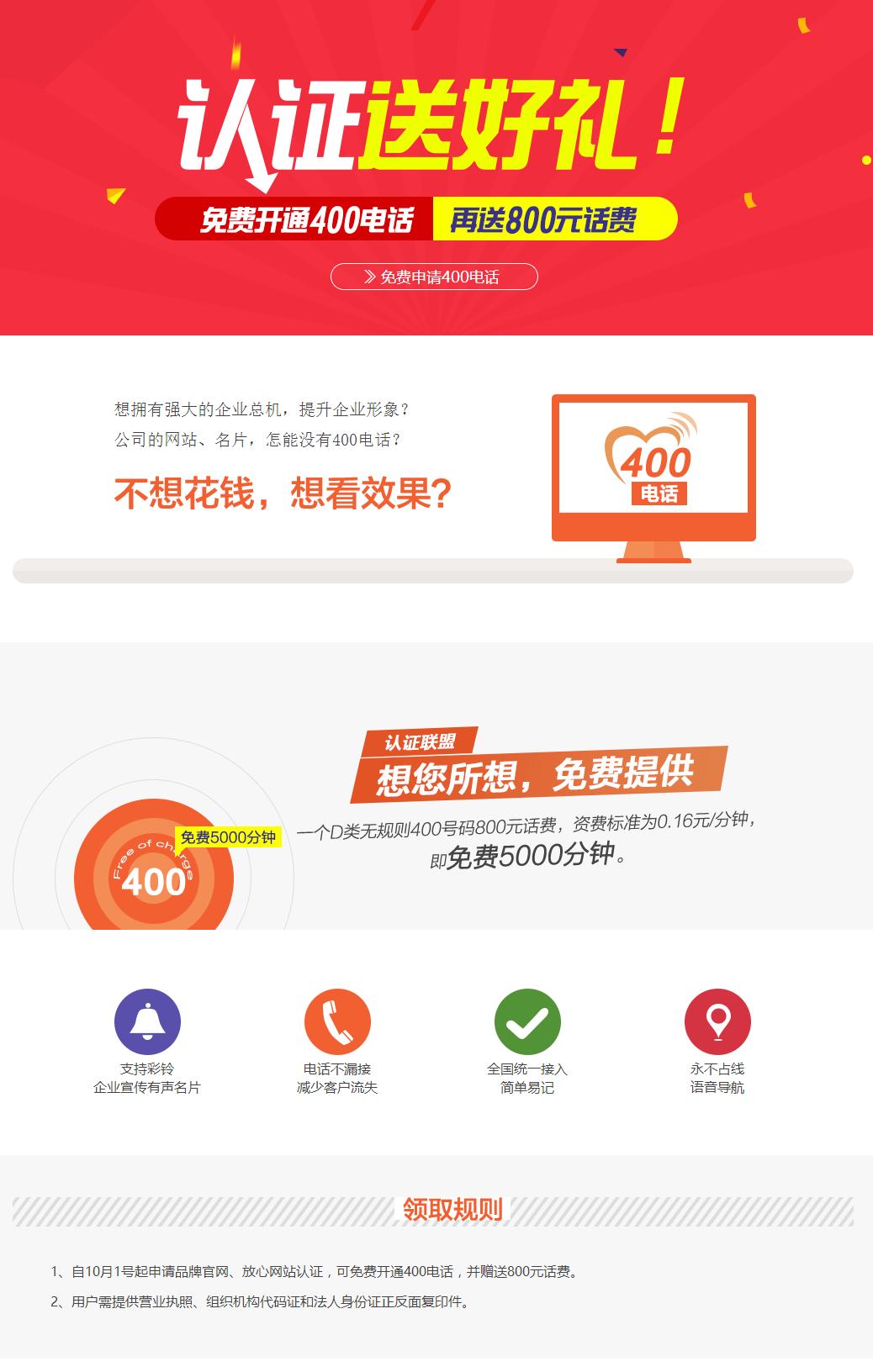 400电话通 - 凭安科技网站认证.png