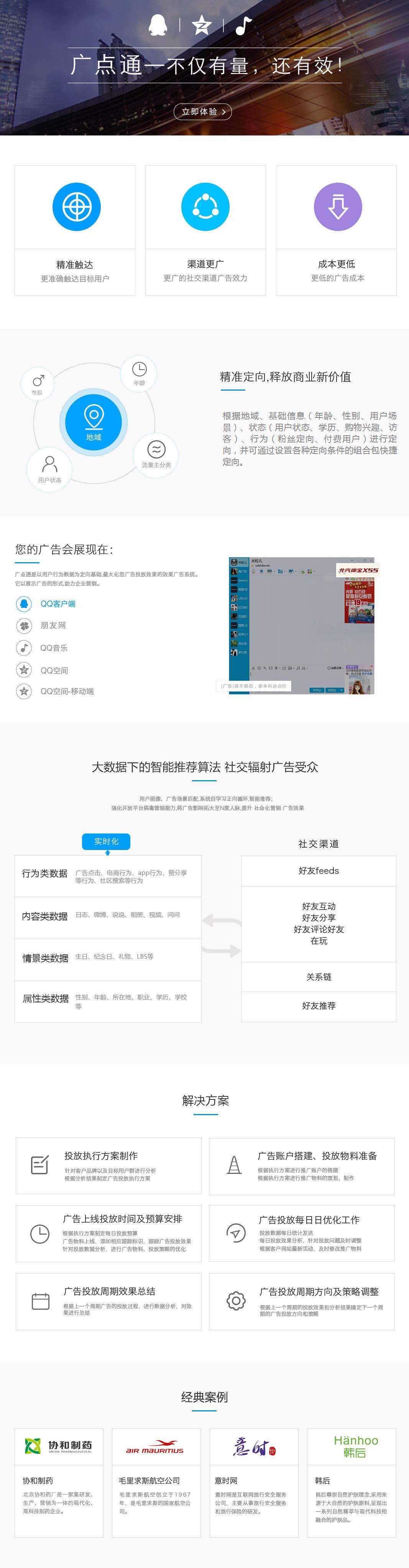 微盟盟聚—广点通广告一站式投放平台.png