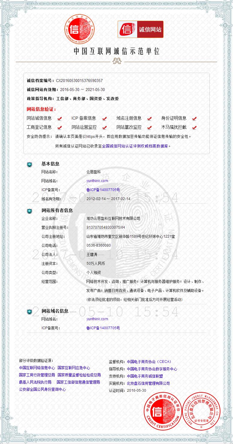 中国互联网诚信示范单位副本.png